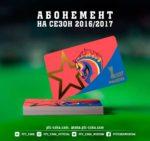 ЦСКА планирует реализовать около 15 тысяч абонементов