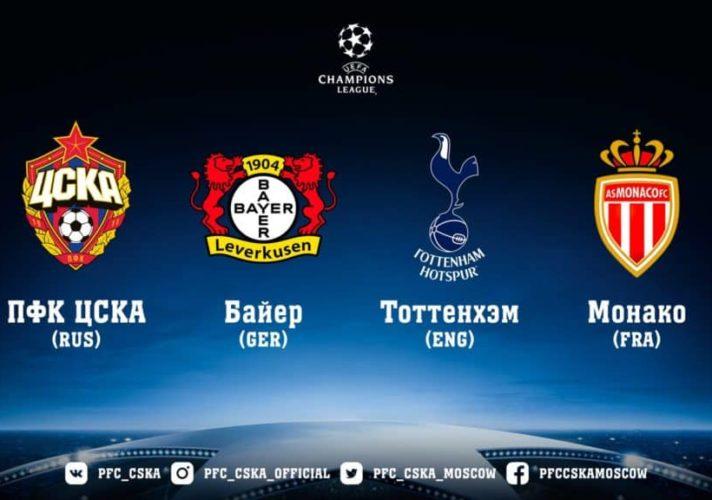 Лига чемпионов - группа ЦСКА