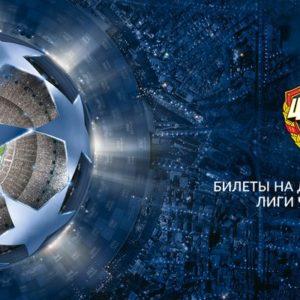 Лига чемпионов ЦСКА