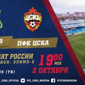 Ростов - ПФК ЦСКА - 2 октября