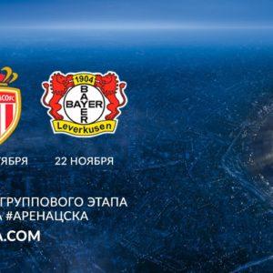 ЦСКА в Лиге чемпионов