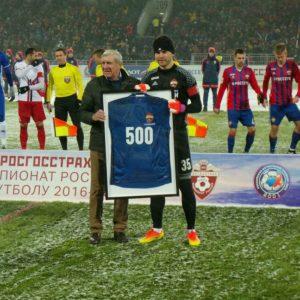500 матчей Акинфеева