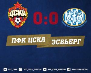 ЦСКА - Эсбьерг - 0:0