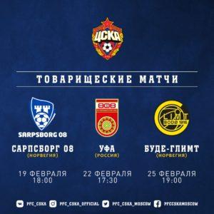 товарищеские матчи ЦСКА