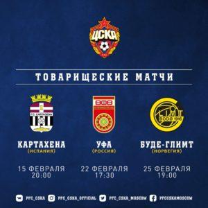 список товарищеских матчей ЦСКА