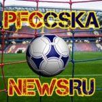 «Оренбург» купил у «Тюмени» воспитанника ЦСКА за 5 миллионов рублей