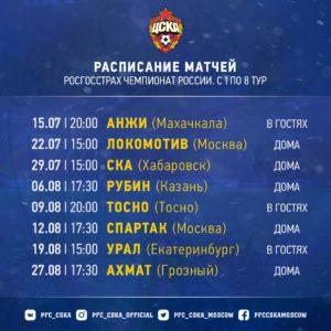 kyGVlAy6744 300x300 - Расписание матчей с 1 по 8 тур Чемпионата России