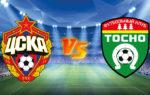 На 4 сентября у ЦСКА запланирован товарищеский матч с «Тосно»