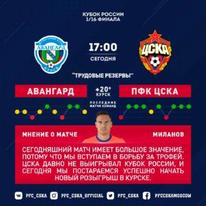 Миланов о матче ЦСКА