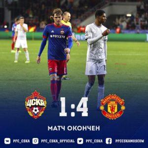 ПФК ЦСКА проиграл Манчестеру 1:4