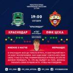 Фернандес: ЦСКА надо собрать все свои силы против Краснодара