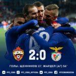 Очень важная победа в Лиге чемпионов ЦСКА
