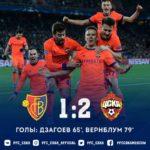 Волевая победа ЦСКА с  «Базелем» 1-2