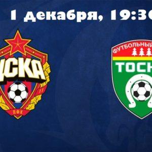 social photo  1 1024x538 300x300 - Заключительная домашняя игра ЦСКА в этом сезоне