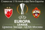 На матч «Црвена Звезда» — ЦСКА продано около 20 тыс. билетов