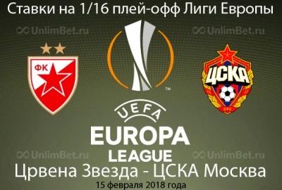 15135234411m - На матч «Црвена Звезда» — ЦСКА продано около 20 тыс. билетов