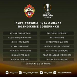 DQepAapWsAAilCr 300x300 - ЦСКА узнал потенциальных соперников по Лиге Европы