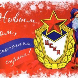 f 19124823 300x300 - Новогодняя сказка ПФК ЦСКА