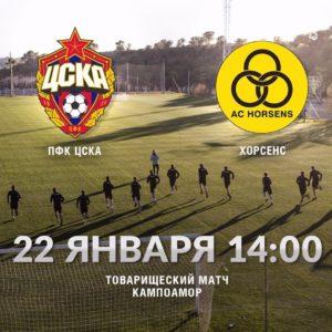 "J3LkPgAbiJc 300x300 - ПФК ЦСКА - ""Хорсенс"" смотреть онлайн"