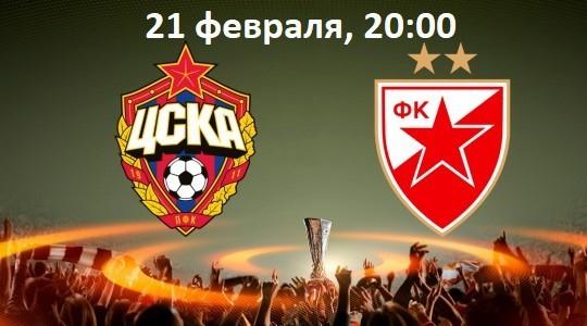 ПФК ЦСКА - Црвена Звезда