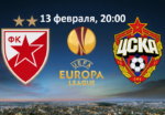 «Црвена Звезда» — ПФК ЦСКА — 0:0 — Лига Европы
