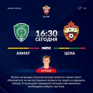 Ахмат - ЦСКА - Кучаев