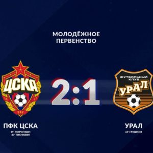 ПФК ЦСКА - Урал - РПЛ - 2:1