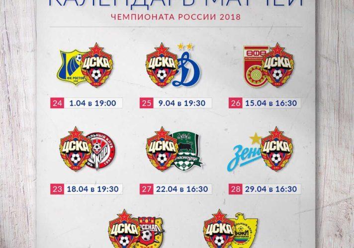 Календарь матчей ПФК ЦСКА 2018