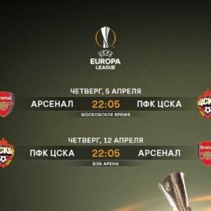 Арсенал - ПФК ЦСКА в Лиге Еврепе