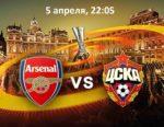 Бригада из Чехии назначена на матч Арсенал – ЦСКА
