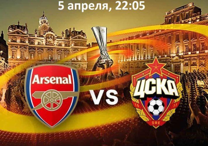 Арсенал Лондон против ЦСКА