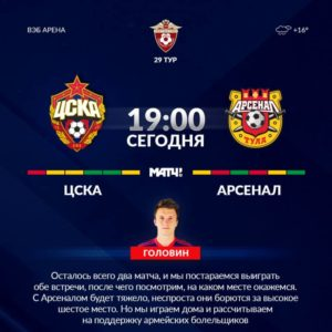 ЦСКА - Арсенал - Головин