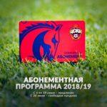 ЦСКА: Продажа абонементов завершится 29 августа