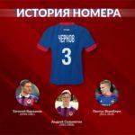 Никита Чернов взял себе номер 3