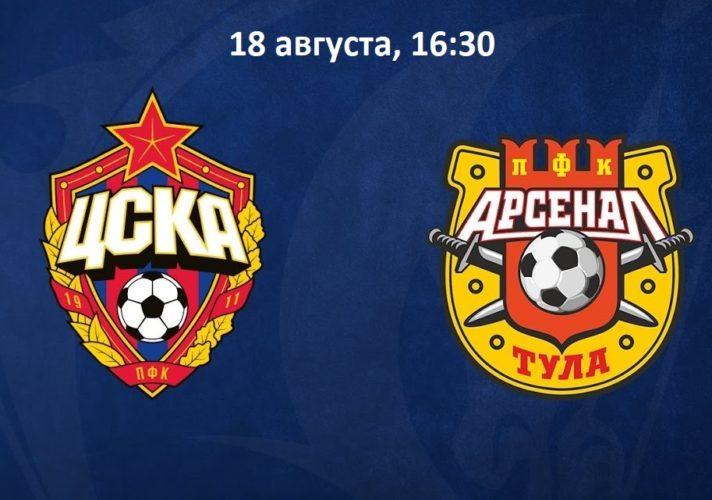 ЦСКА - Арсенал