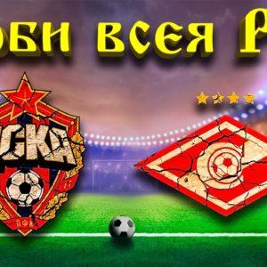 ЦСКА спартак