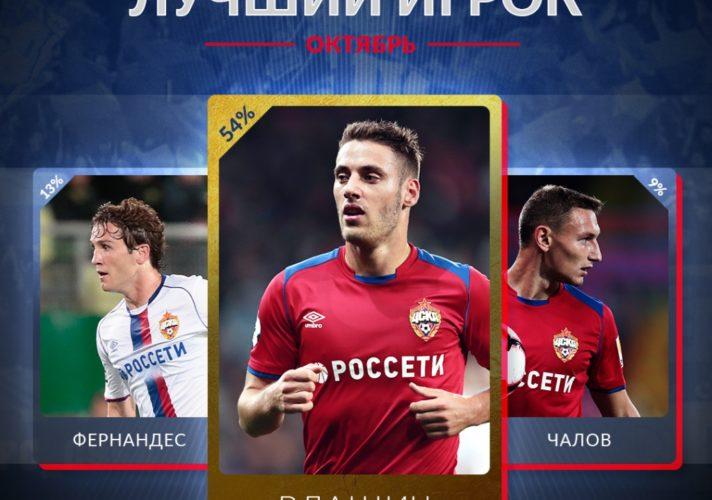 лучший игрок ЦСКА октября
