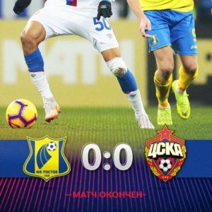 Ростов -ЦСКА - 0:0