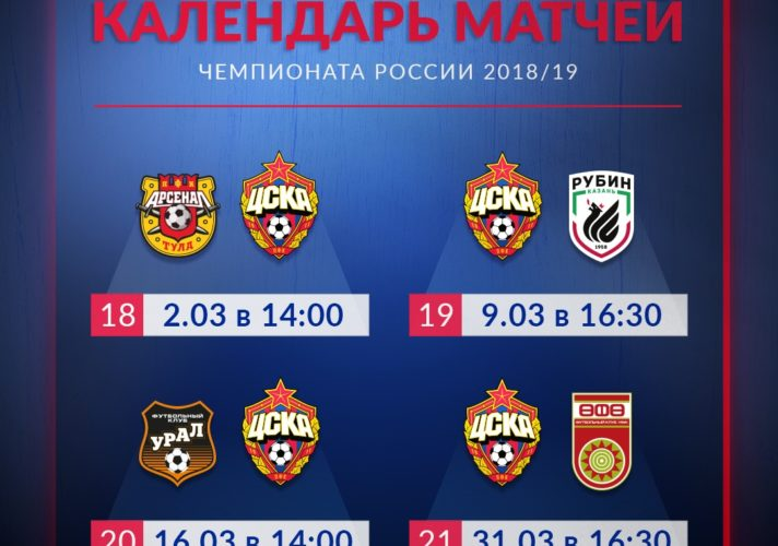матчи ЦСКА