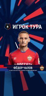 Чалов признан лучшим игроком 19-го тура РПЛ