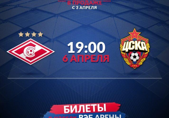 спартак - ЦСКА - билеты