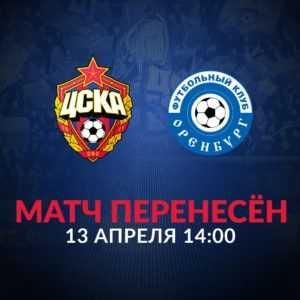 матч перенесён ЦСКА - Оренбург