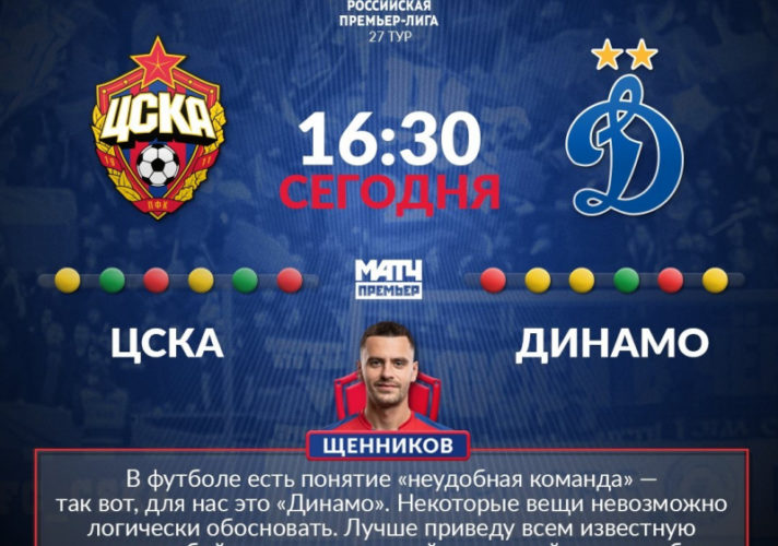 Щенников про Динамо