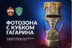 Приходи на матч ЦСКА — Ахмат и  сфотографируйся с кубком Гагарина