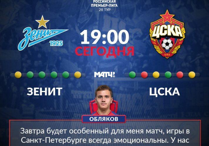 Зенит - ЦСКА - Обляков