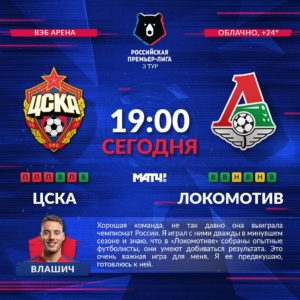 ЦСКА - локо