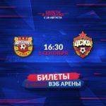 Продажа билетов на матч Арсенал — ПФК ЦСКА