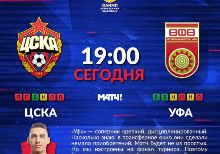 ЦСКА - Уфа кубок России