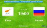 Матч сборной Кипра и России смотреть онлайн|13.10.2019