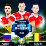 Сборная России обратилась к болельщикам перед матчем с Бельгией
